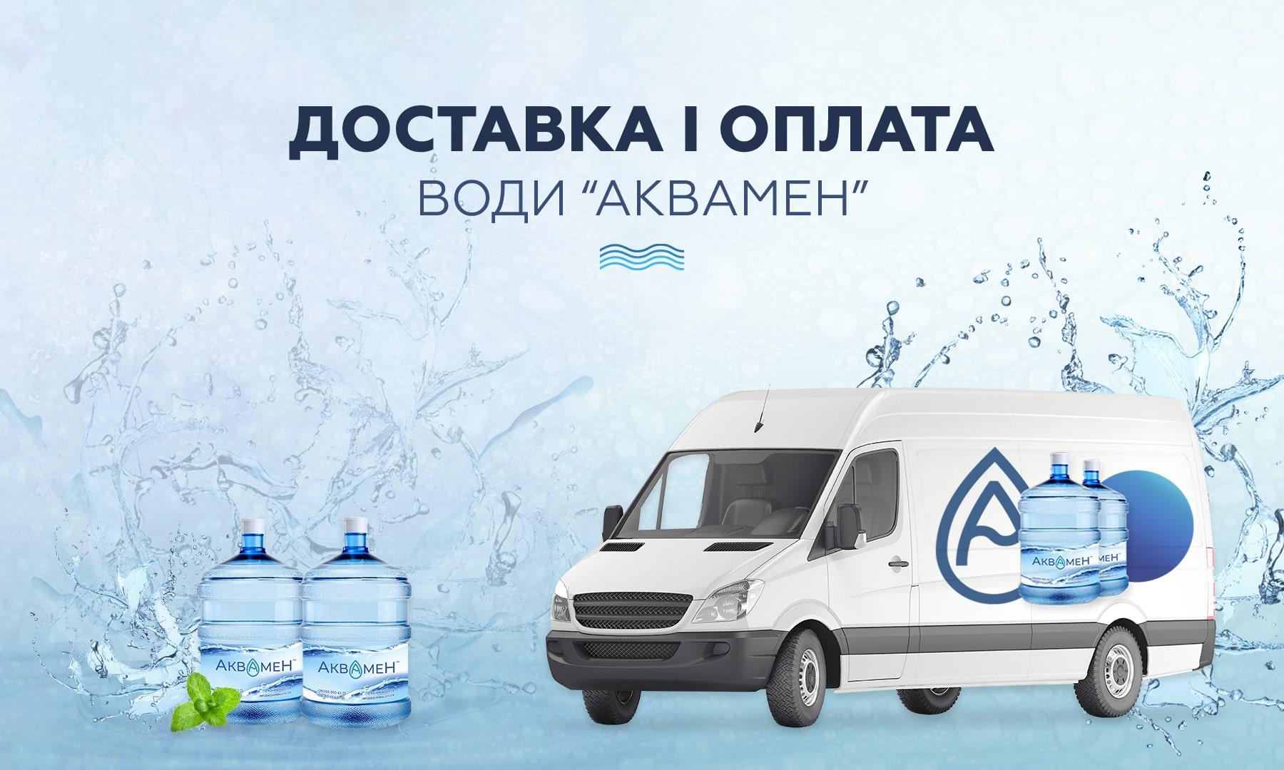 Як замовити доставку води