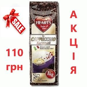 Капучіно HEARTS Карамель 1кг